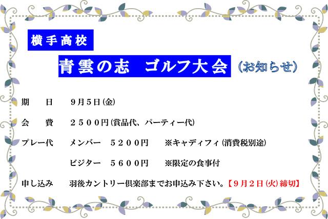 横手高校 青雲の志 ゴルフ大会(お知らせ)