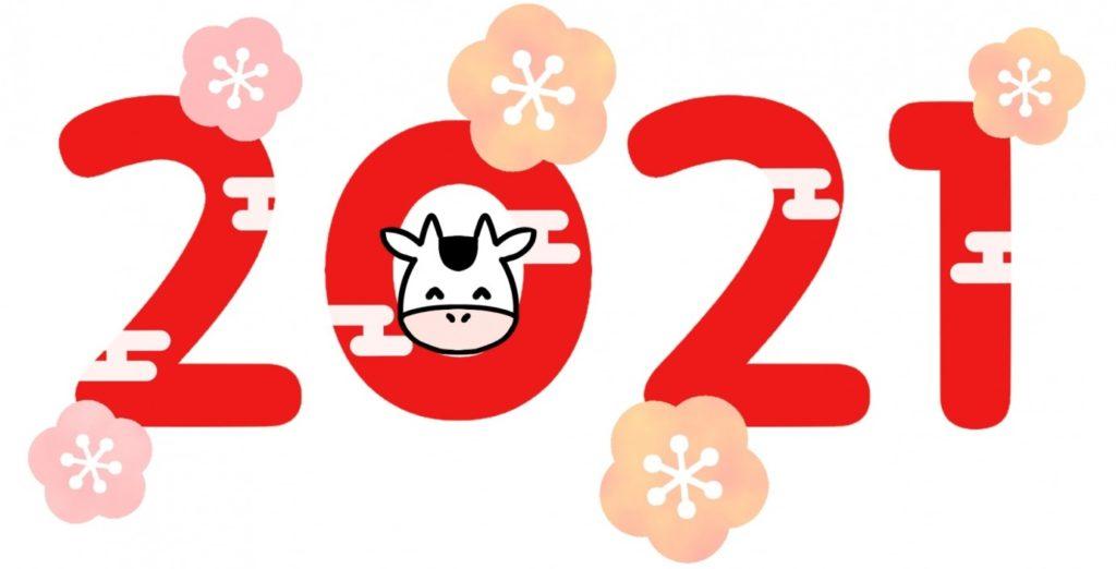 2021 牛ロゴsozai_image_126581