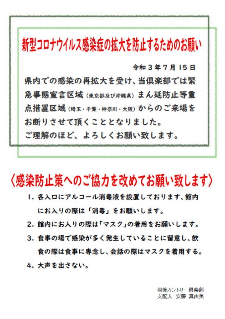 R3 0718 コロナ感染拡大防止のお願い ①