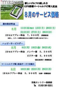 8月サービス価格_修正