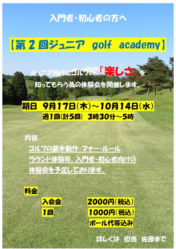 第2回ジュニアゴルフアカデミー