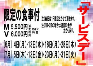 平成30年度6月7月サービスデー