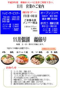 20171023鍋メニュー29.10