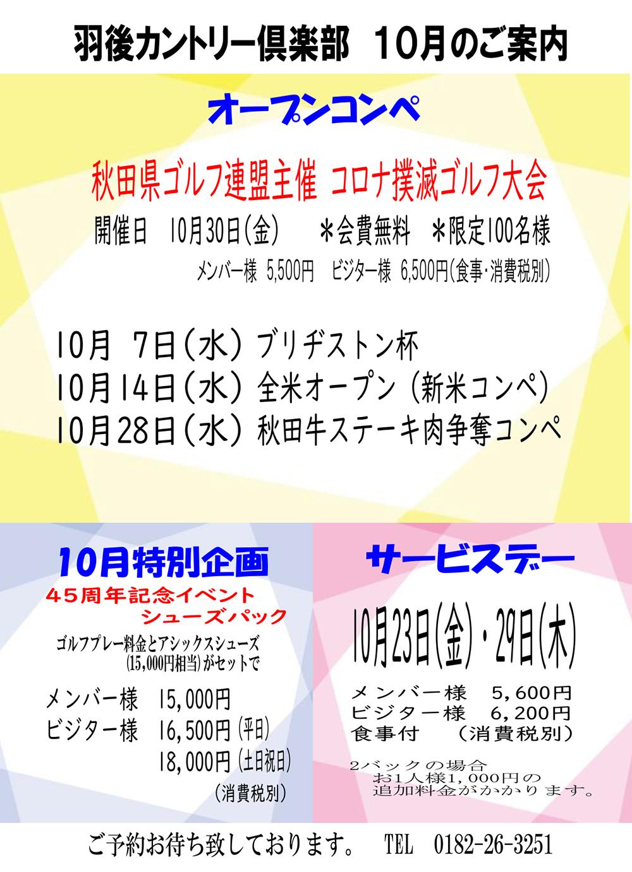 10月ご案内 ハガキ-1