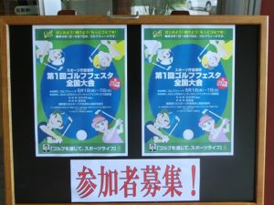 県ゴルフ連盟②