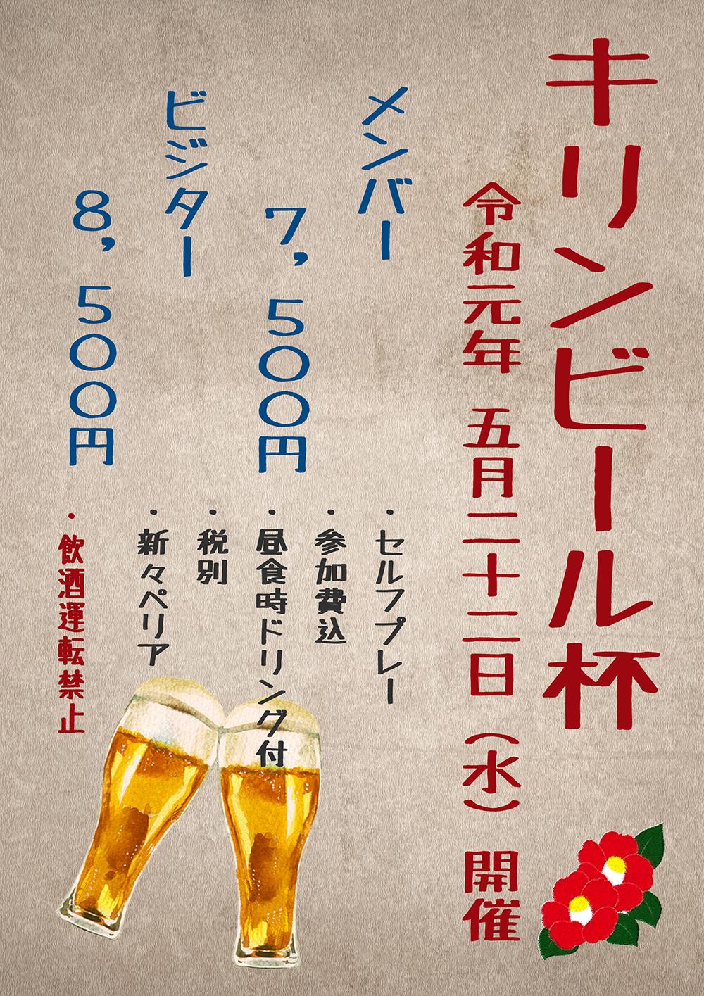 キリンビール杯POP